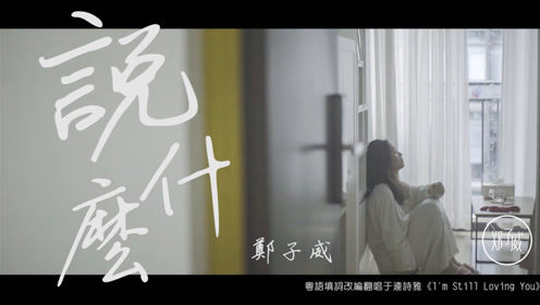 郑子威《i'm still loving you》粤语版MV