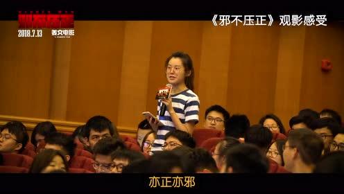 《邪不压正》首场千人观影百次大笑 看姜文作品别带标准答案