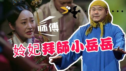 《如懿传》炩妃是岳云鹏的徒弟!怪不得表情包都一样