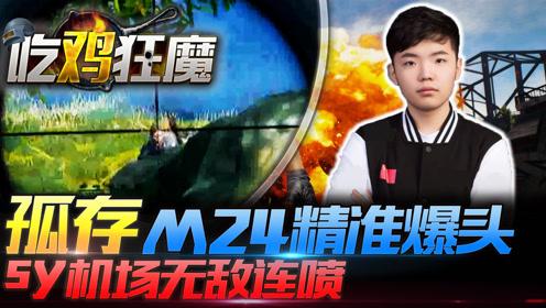吃鸡狂魔22:孤存M24精准爆头灭队,Sy机场无敌S12K!