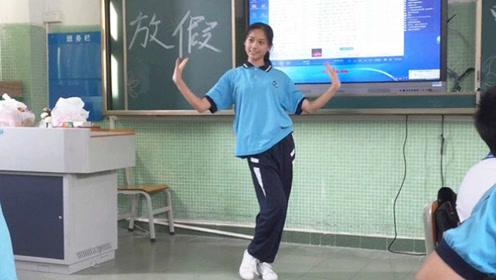 美女班长讲台上热舞《创造101》一跳成名  全班同学刮目相看