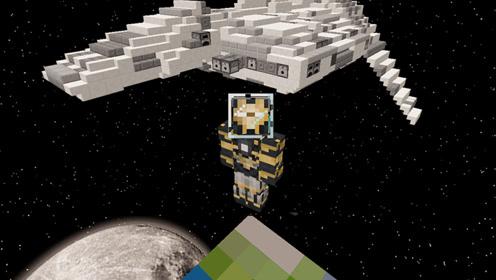 大海解说 我的世界建造我的王国ep63 史大可的星际飞船二号基地