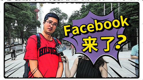 Facebook努力尝试入华,国内社交平台的好日子到头了?
