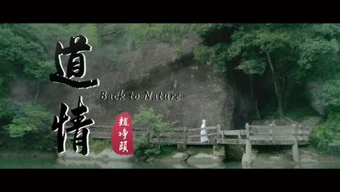 赵净颐-《道情》MV