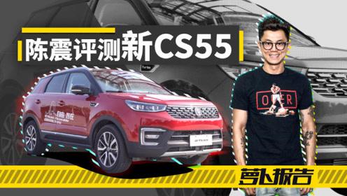 陈震评测长安新CS55