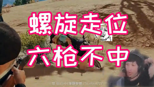 绝地求生 YJJ:绝地VIP玩家 被击倒还可以疯狂走位!