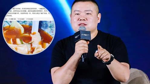 """岳云鹏发文吐槽机场""""高价面条"""" 不仅特别贵味道还让人落泪"""