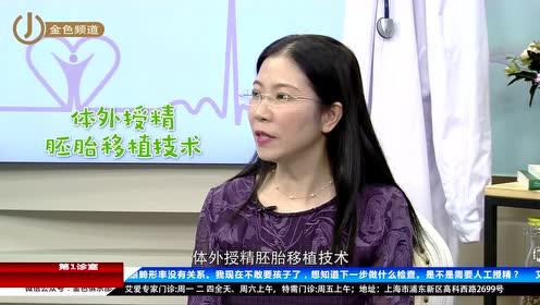 《第1诊室》高龄女性的试管之路