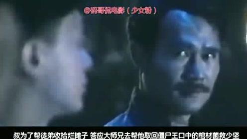 僵尸片代表人林正英 这部电影他跟一个女鬼接吻而被女鬼缠身