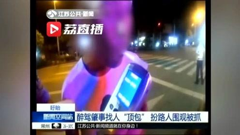 醉驾肇事找人顶包 扮路人围观被抓