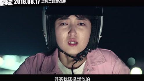 电影《快把我哥带走》终极预告 张子枫不舍告别彭昱畅