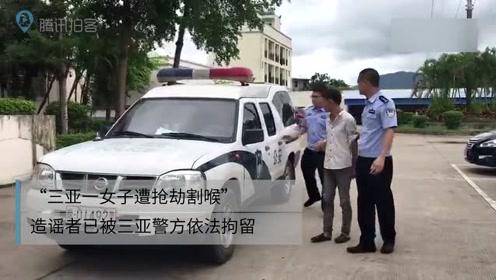 """""""三亚一女子遭抢劫割喉"""" 造谣者已被三亚警方依法拘留"""