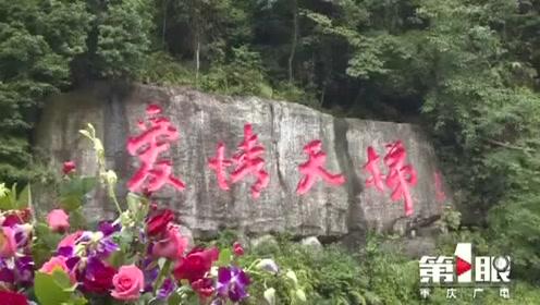 """七夕又见爱情:99对情侣同登江津""""爱情天梯"""""""