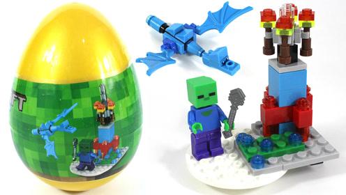 我的世界积木蛋 末影龙与僵尸公仔 拼装玩具 鳕鱼乐园