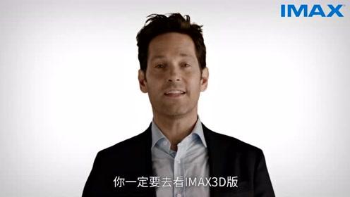 """震撼效果庞大视听,走进IMAX影院感受""""蚁人""""视角"""