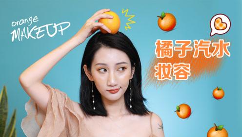 夏日橘子汽水妆,变身元气美少女!