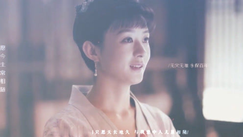 赵丽颖、冯绍峰古装超甜混剪,只愿天长地久,与我意中人儿长相随!