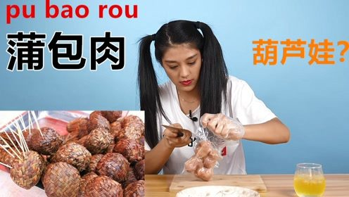 从葫芦里掏出的肉,你吃过吗?