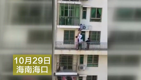 老人从14楼爬下悬挂12楼空调外机 只因患老年痴呆儿子未带其遛弯