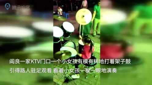 4岁小女孩KTV门口打架子鼓 引得路人驻足观看拍摄