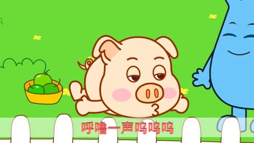 咕力儿歌:小猪小猪肥嘟嘟 吃饱就睡呼噜噜