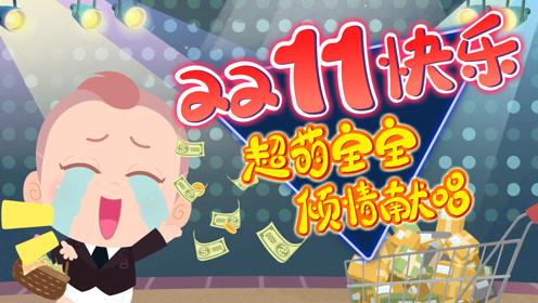 双11节快乐!欢天喜地庆祝双11 —《Baby当家》