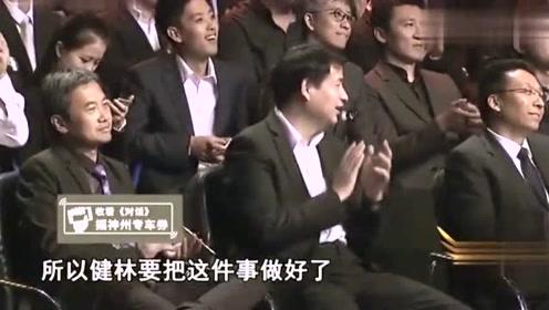 马云在台上怼王健林:你不缺钱,听完后的王健林慌了