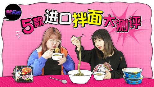最豪华干拌面大比拼,看看哪款最对中国人的胃口