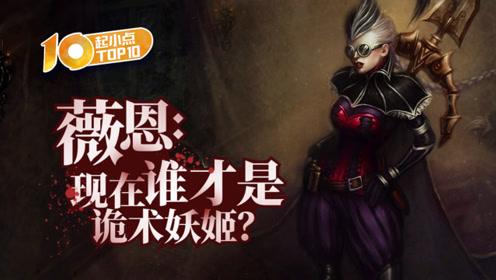 起小点TOP10 VOL453 薇恩:现在谁才是诡术妖姬?
