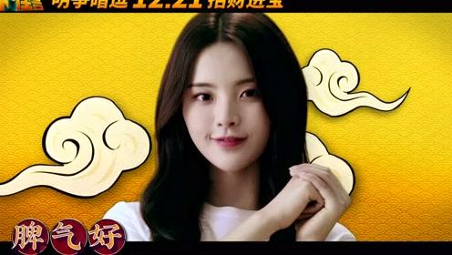 《招财进宝》(电影《武林怪兽》贺岁主题歌MV)