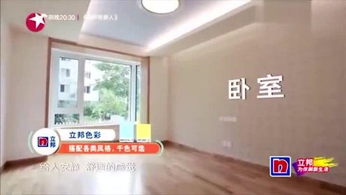 梦想改造家:房子改造完成,专门选用的色调,给人安静舒适的感觉