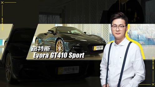 路特斯Evora GT410 Sport 新车首测