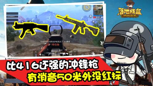 落地成盒:刺激战场比416还强的冲锋枪 装上消音50开外地图没红标