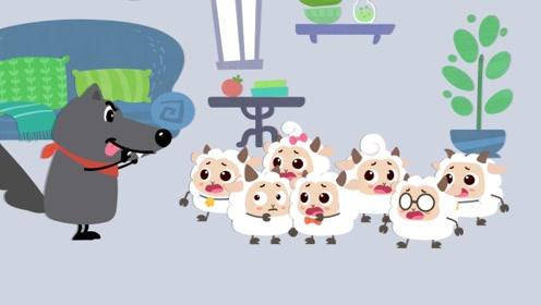 认知新奇世界—小山羊和狼,培养孩子判断力、逻辑观察能力