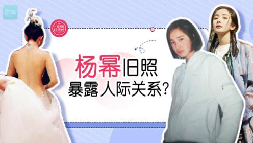 杨幂旧照暴露娱乐圈人缘秘密,杨丽萍性感背影宛如18岁少女