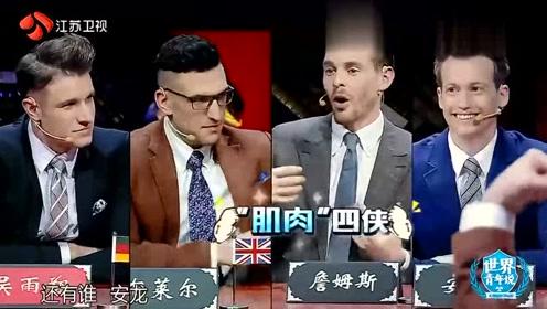 """吴雨翔发微博引起公愤,现场还原""""裸照""""姿势,全场爆笑!"""