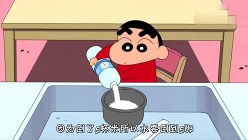 蜡笔小新:小新亲自下厨,用高级矿泉水煮米饭!