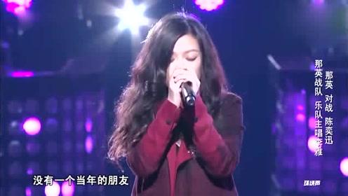 李雅柔情演唱《越过山丘》,深情带有一丝伤感!让人感同身受