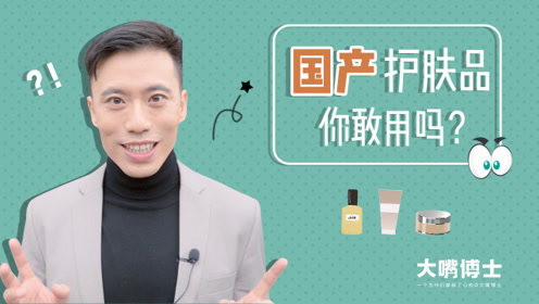 国产护肤品你敢用吗?如何花最少的钱选到最合适自己的国货
