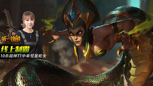小苍第一视角:线上制霸 10杀超神T1中单彗星蛇女