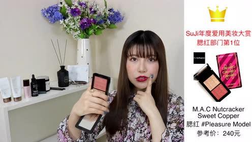 【suji】2018年度爱用彩妆