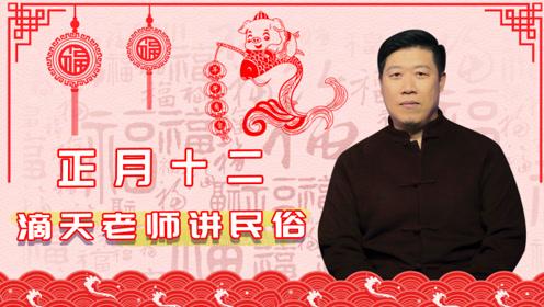正月十二包饺子,一年都硕果累累稻谷飘香!