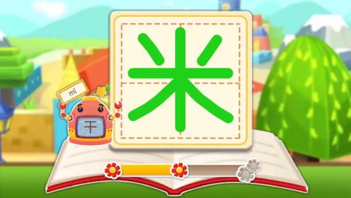 拼音汉字—学习汉字米饭的米,大米饭,香喷喷,小朋友们把饭盛