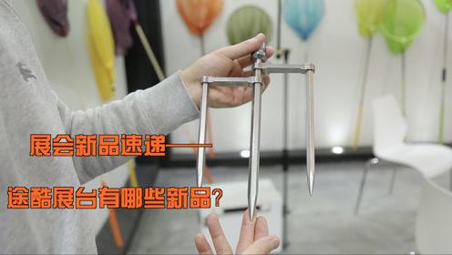 2019中国碧海渔具展——途酷展台有哪些新品呢?