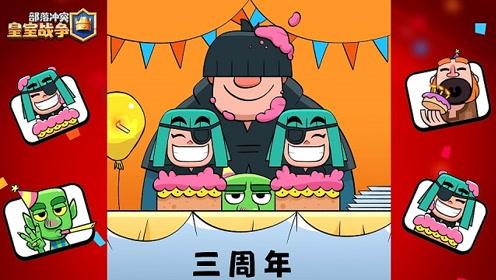 【表情包】皇室战争三周年生日快乐!