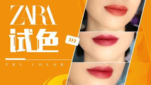 ZARA新品口红试色,没想到快消品牌也有神仙色号!