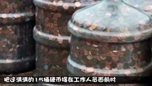 老大爷每天坚持存1元硬币,45年后到银行捐款,真让人佩服