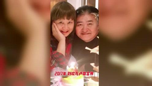 刘欢将三十多年前的情书做成歌曲,当众撒狗粮表白爱妻!