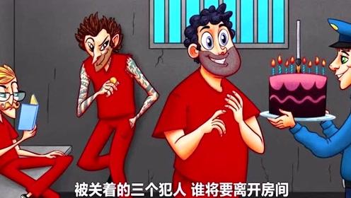 益智测试:关着的三个犯人中,到底是谁要离开房间?