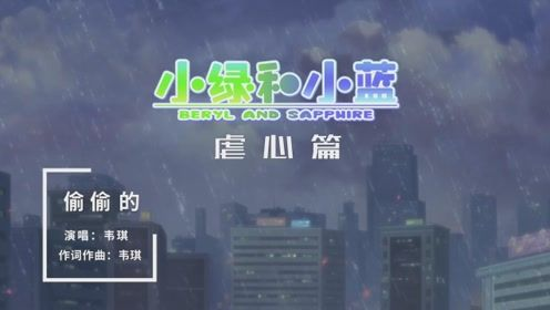 《小绿和小蓝》虐心篇MV——只能《偷偷的》喜欢你